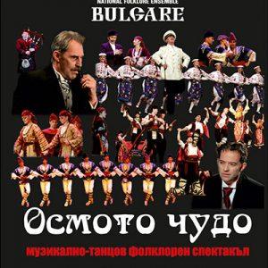 ОСМОТО ЧУДО – DVD