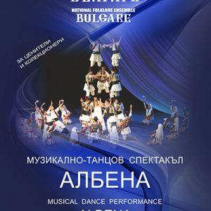 АЛБЕНА – DVD