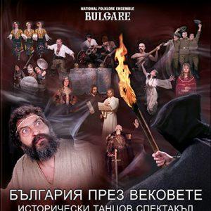 БЪЛГАРИЯ ПРЕЗ ВЕКОВЕТЕ – DVD