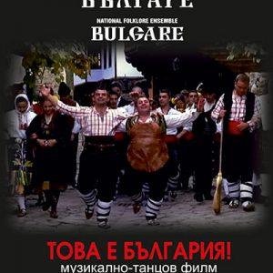 ТОВА Е БЪЛГАРИЯ – ФИЛМЪТ, DVD